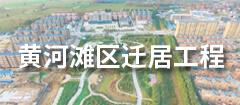 河南省黄河滩区居民迁建工程覆盖区域广,项目从征地拆迁到安置房建设,再到各项基础设施和公共服务建设,需要大量密切的沟通。亿联视讯为这个国家重点项目搭建了高清视讯系统,便于河南省各级政府领导通过亿联视频会议系统实现远程指挥调度。