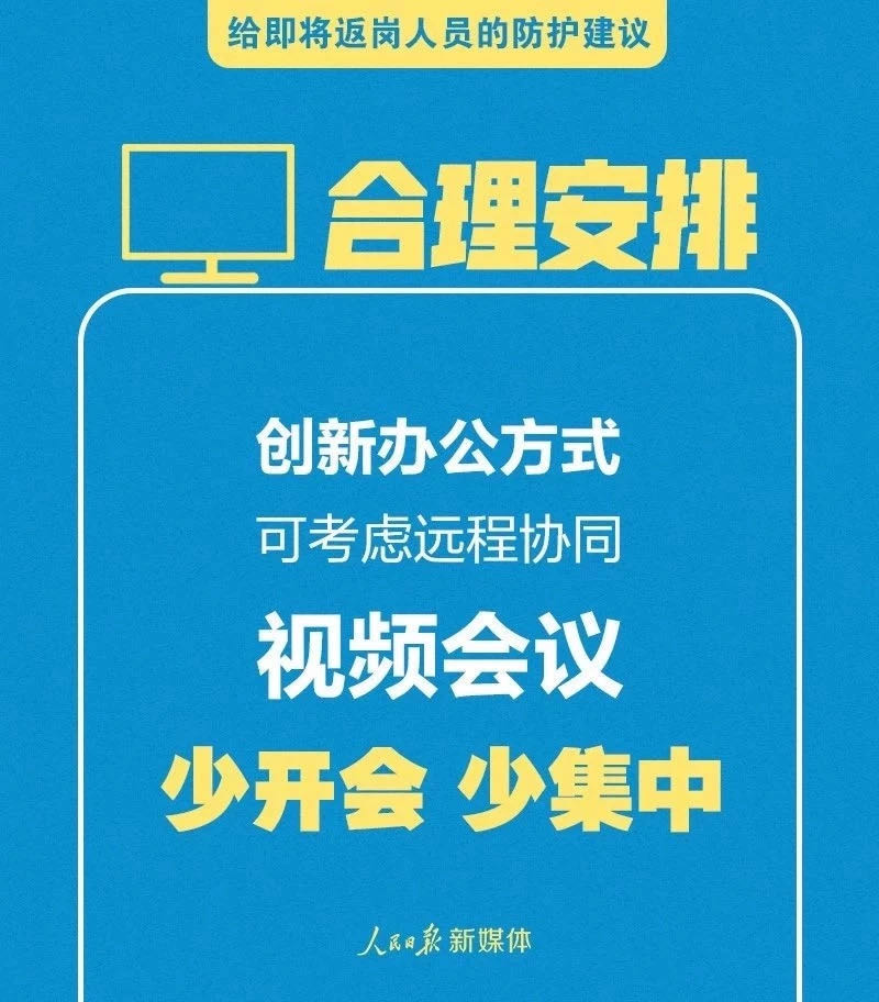 人民日报倡议通过视频会议办公
