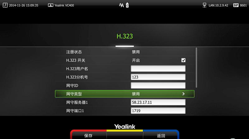 2.进入菜单→高级设置→H.323,将网守类型该为禁用即可
