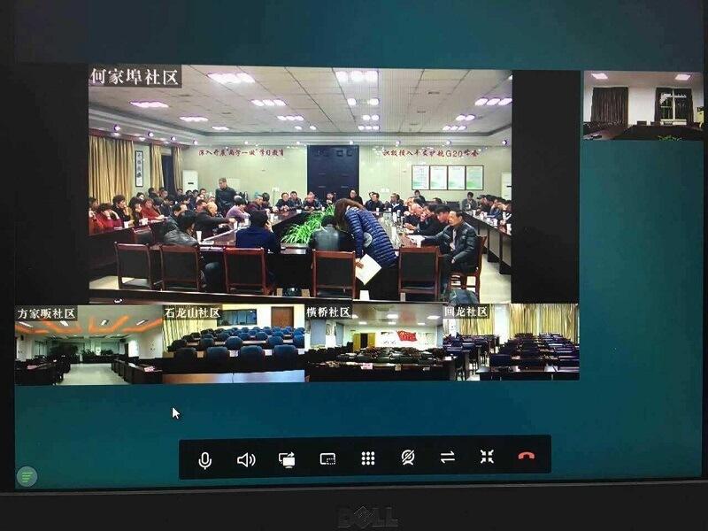 智慧政府会议平台