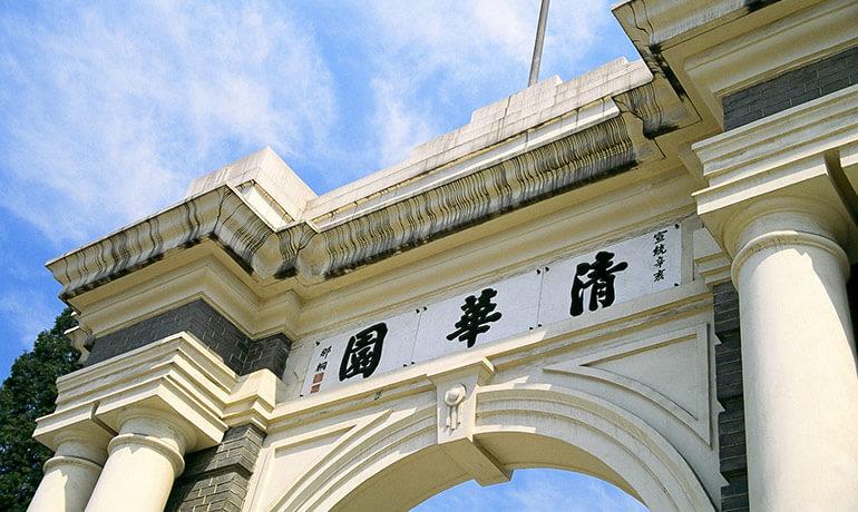清华大学视频会议