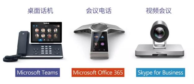 微软会议通信产品