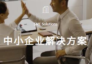 中小企业解决方案