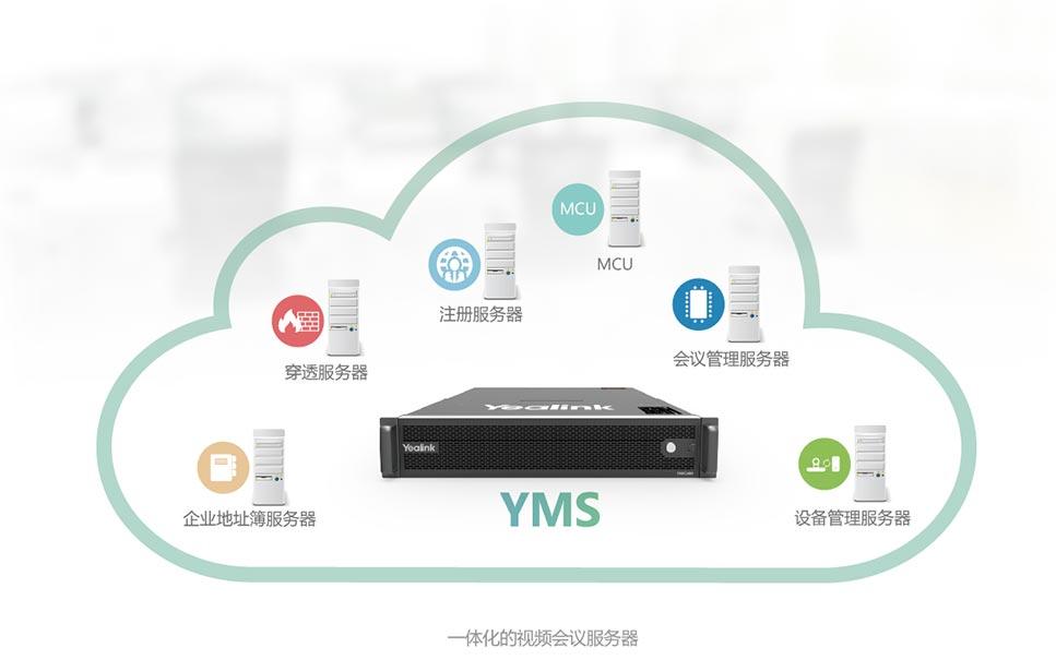 亿联一体化视频会议服务器